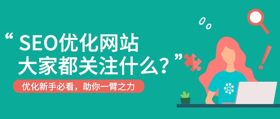 seo优化外贸网站,大家都在关注什么?