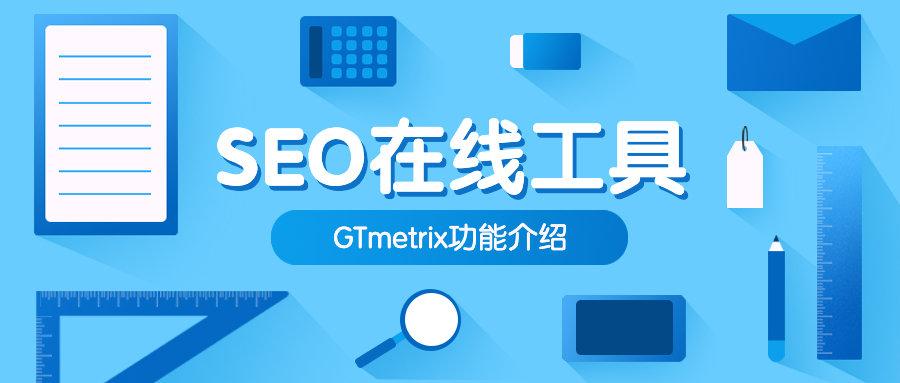 外贸网站SEO在线工具怎么能少了GTmetrix