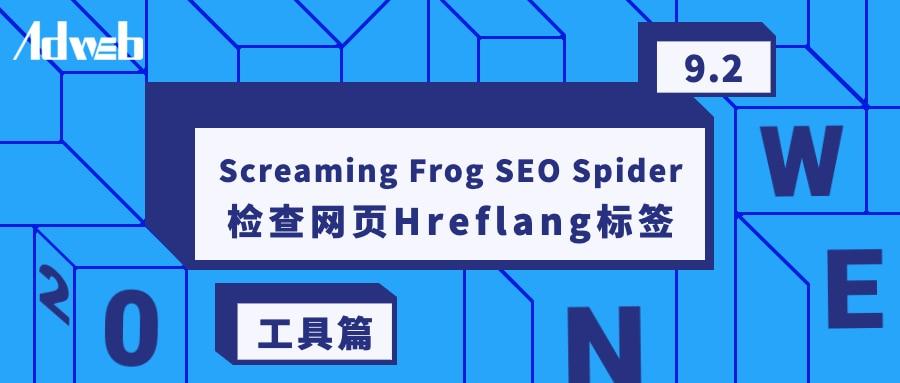 工具篇3:用外贸优化软件Screamingfrog检查网页Hreflang标签