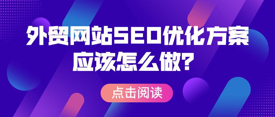 外贸网站seo优化方案应该怎么做?