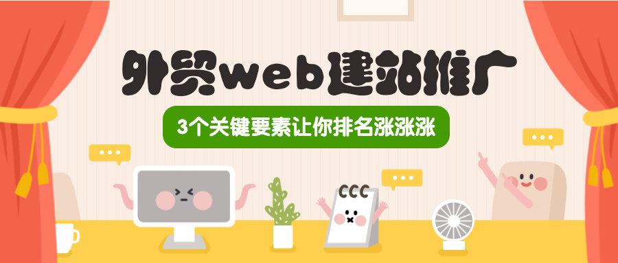 外贸web建站推广的3个关键要素