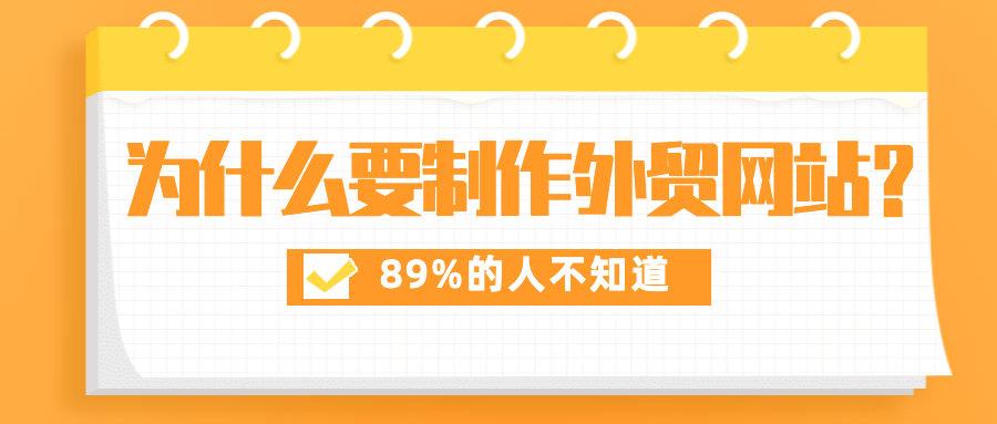 为什么要制作外贸网站?89%的人不知道