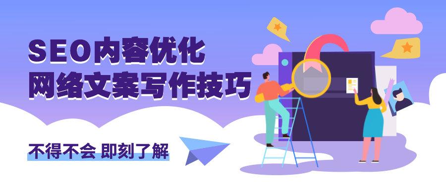 想做seo内容优化,网络文案写作技巧不得不会!