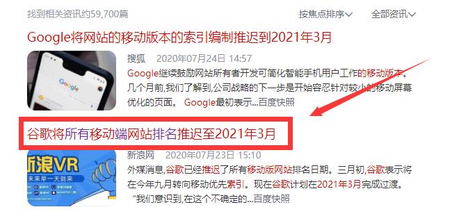 2021年3月将使用移动优先索引对所有网站进行爬取和索引