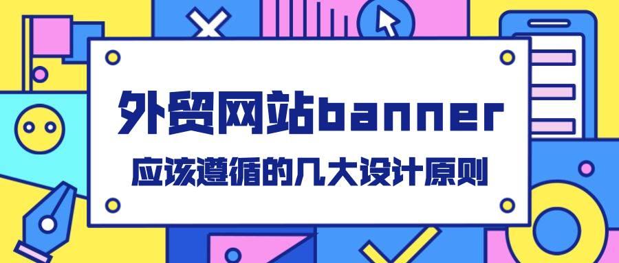 外贸网站banner设计应该遵循的几大原则