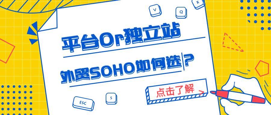 平台Or独立站,外贸SOHO应该如何选?