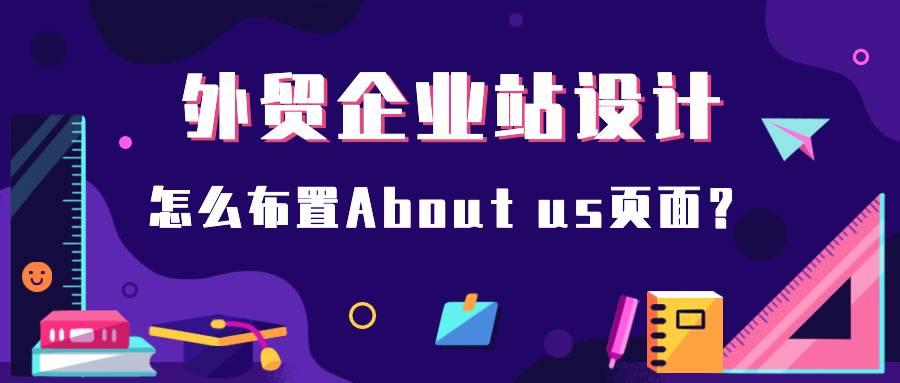 外贸企业站设计应该怎么布置About us页面?