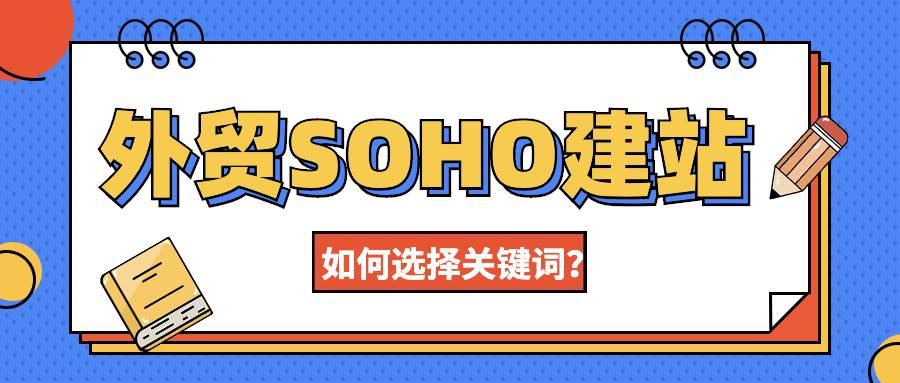 外贸SOHO建站如何选择关键词?