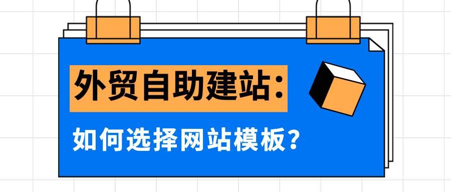 外贸自助建站时如何选择网站模板?